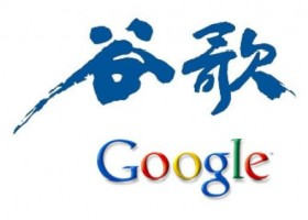 In China, It's the Year of the Google